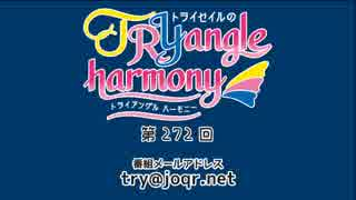 TrySailのTRYangle harmony 第272回