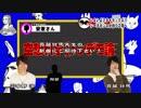 空想科学トンデモ論 #37 出演:羽多野渉、斉藤壮馬