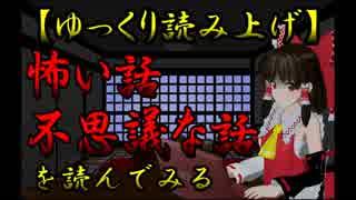 【心霊・幽霊系】怖い話&不思議な話を読んでみる376