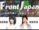 【Front Japan 桜】5G覇権の鍵を握るEU・中国関係 / 新しくなった市ヶ谷台ツアー[桜H31/3/26]