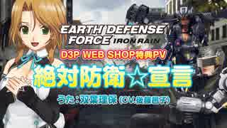 EARTH DEFENSE FORCE: IRON RAIN 特典PV「絶対防衛☆宣言」