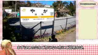 【ゆっくり】丹沢大野山攻略RTA 01:29:55