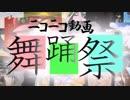 【UTAUカバー】ニコニコ動画舞踊祭【+29キャラ】