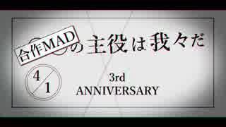 【手描き実況】合作Ch3周年記念MAD【wrwrd】