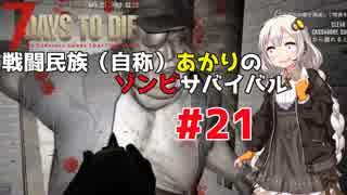 【7 days to die】戦闘民族(自称)あかり