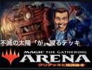 【ゆっくり実況】陰謀論者とクソデッキ#2【MTGA】