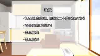 酒と茜と葵の恋慕3(前)
