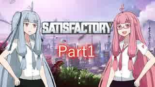 【Satisfactory】だるだる工業経営葵ちゃ