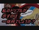 ハーゲンダッツ トリプルショコラを食べてみた。