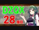 【DQX】ドラずんだクエストX 目覚めし五つのずんだ餅 28個目【ネタバレ】