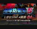 【地球防衛軍5】いきなりINF4画面R4 M33【ゆっくり実況】