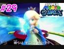 左右逆持ち縛りのスーパーマリオギャラクシー Part29 final(前編)