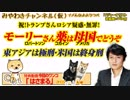 みやチャンR252-モーリーr