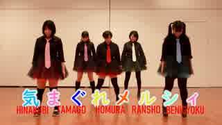 【踊ってみた】気まぐれメルシィ【秋田JK5人で】