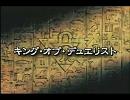 【初代遊戯王】 DMの声優で吹替え