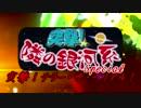 【NPTV】突撃!隣の銀河系special『突撃!テラー・ザ・ベリアル』