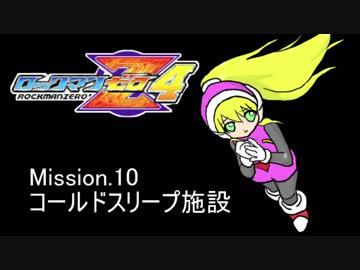 イレギュラーゆかりん4 mission.10【ロックマンゼロ4】