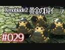 #029【ゼノブレイド2黄金の国イーラ】それは君と世界を救う...