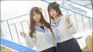 【糖一x凌柒】虹色letters【踊ってみた】