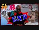 【GOD OF WAR】神に勝って髪に負けた男の子育て物語END