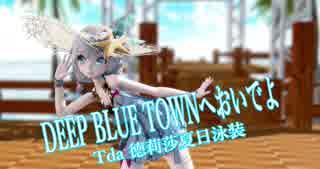 【MMD】DEEP BLUE TOWNへおいでよ【Tda 德莉莎夏日泳装】