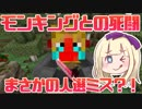 【マイクラ実況】乙女三人のマインクラフト#7【女子三人】