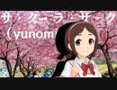 【村松さくら生誕祭】村松さくら×「サクラサク(nicamoq)」【デレマス】