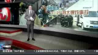 江蘇省 塩城市農薬工場爆発事故は死者78人で不明者の捜索打ち切り!