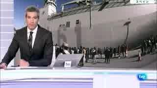 スペイン海軍の空母見学に長蛇の列 軍艦入港反対のプロ市民数十人が抗議w