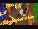 2人でやる Human Fall Flat 実況プレイ Part10 Jasper x 空ぼとる