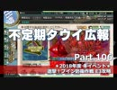【ゆっくり実況】タウイ広報106 2018年度 冬イベ「邀撃!ブイ...