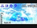【ニコカラ】世界秩序と六等星 2016ver.【on vocal】