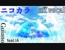 【ニコカラ】世界秩序と六等星 2016ver.【off vocal】