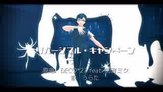 【MMD】リバーシブル・キャンペーン【モデル配布あり】