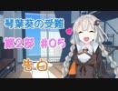 【VOICEROID劇場】琴葉葵の受難 第2部 #05「告白」