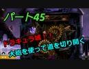 【スマブラSP】 灯せ!仲間の灯火! Part45
