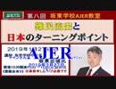 チャンネルAJER2019.3.27onair(x)y_第8回坂東学校AJER教室_難民流出と日本のターニングポイント