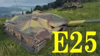 【WoT:E 25】ゆっくり実況でおくる戦車戦Part521 byアラモンド