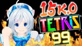 【テトリス99】15KO達成!またもや99人の