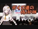 【パワプロ2018】ボイロ達の侍JAPAN Part0【VOICEROID実況】