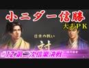 小ニダー信勝(信長の野望・大志PK)#12第二次信楽決戦