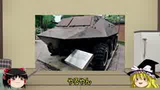 【マイナー兵器解説】第四回 PLAの知られざる装輪装甲車