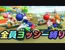 【マリオカート8DX】ヨッシーだらけの新春実況者フレンド戦1GP目【とりっぴぃ視点】