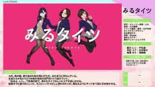 2019年春アニメ みるタイツ PV