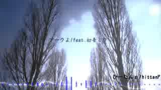 アークよ / feat.初音ミク (ひーたんP/hittanP)