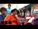 射駒タケシのミッション7 #58
