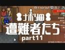 【実況】ナポリの遭難者たち part11【RimWorld】