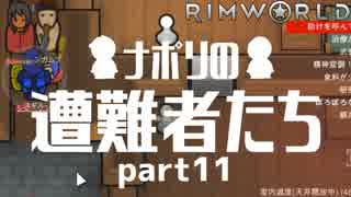 【実況】ナポリの遭難者たち part11【Rim