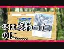 【けものフレンズピクロス】 メガピクロスで冬は終わったのに又雪山へ?2