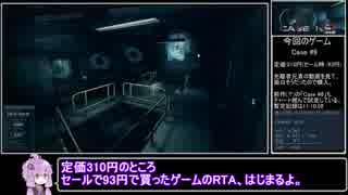 【93円】Case #9 RTA_02:53.90